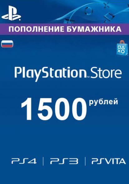 Venemaa PSN 1500 RUB Kinkekaart
