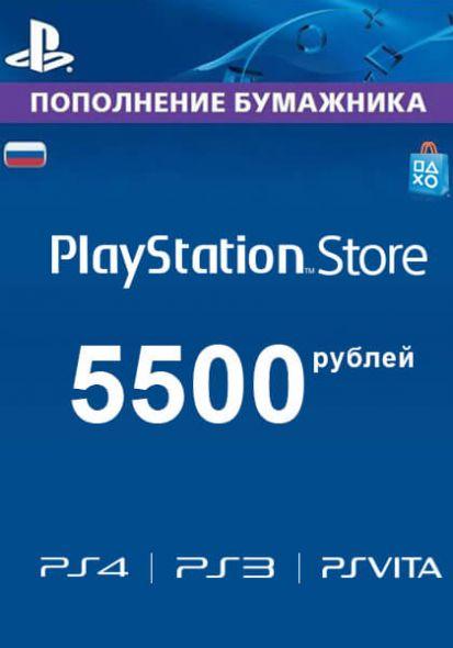 Venemaa PSN 5500 RUB Kinkekaart